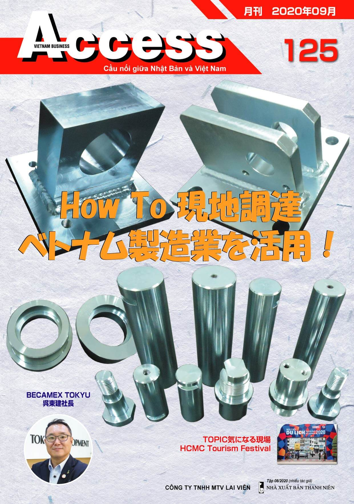 How To 現地調達 ベトナム製造業を活用! | ACCESS ONLiNE